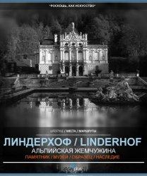 Замок Линдерхоф — единственный достроенный при жизни дворец Людвига II.